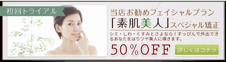 http://jasmine-bs.com/wp-content/uploads/sites/26/2016/01/スペシャル矯正.png